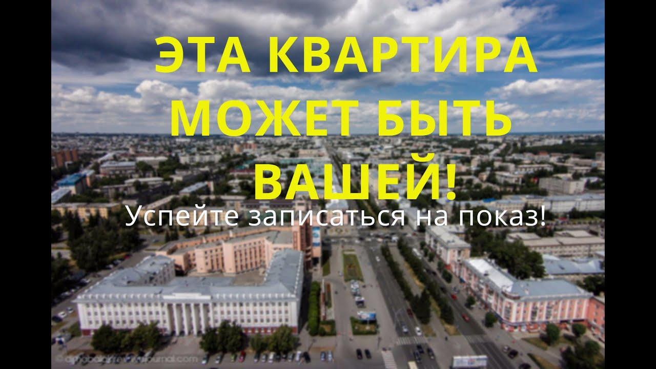 Новостройки Барнаула | Продажа квартир на ул. Сергея ...