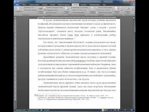 образец ссылок в дипломной работе - фото 8