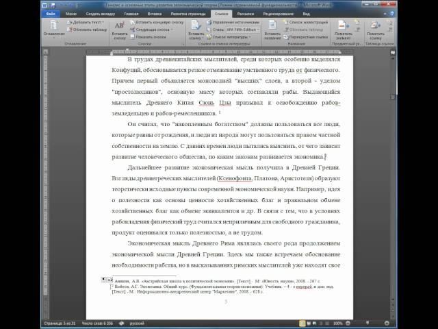 Правила оформления сносок Правовые технологии Ссылка на  Ссылка на трудовой кодекс в курсовой