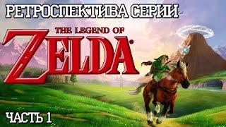 Вне времени №5 - Ретроспектива серии The Legend of Zelda (Часть 1)