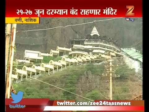 Vani | Nashik | Saptashrungi Gad To Remain Close For Devotee