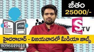 Suman TV JOBS in Vijayawada and Hyderabad | Media Jobs In Vijayawada and Hyderabad | Stv News