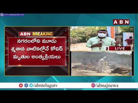 హైదరాబాద్ స్మశానవాటికల్లో పెరుగుతున్న మృతదేహాలు    Hyderabad Corona News Telugu Today    ABN Telugu