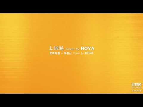 [韓中字] 上坡路(오르막길) - HOYA(Cover)