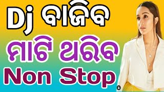 Here we present exclusive odia new dance song 2020 | non stop dj LIKE COMMENT SHARE SUBSCRIBE thank you!!! tags. 2019 dj,2019 ...