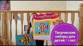 Большой обзор творческих наборов для детей 2-6 лет