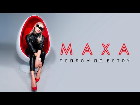 МАХА- Пеплом по ветру (Offical Video) Марк Квитка (главный герой)