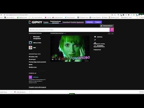 Как Сделать Gif Анимацию Онлайн из Фото или Видео