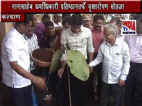 Nanasaheb Dharmadhikari Pratisthan Vruksharopan