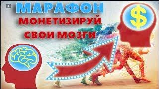 Видео отзыв о марафоне