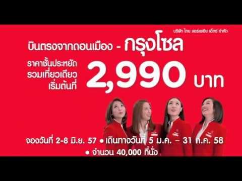 แอร์เอเชีย BIG SALE บิน 0 บาท จองด่วน 2-8 มิถุนายนนี้