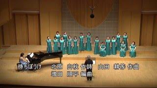 待ちぼうけ  船橋女声合唱団