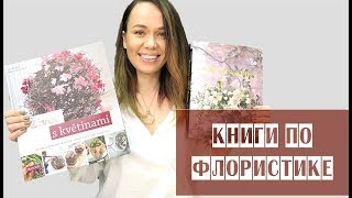 Книги по флористике // часть 3