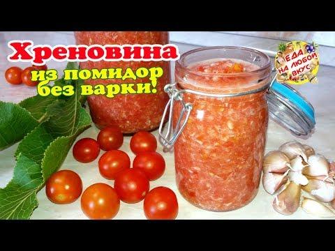Как делать огонек на зиму из помидор с хреном