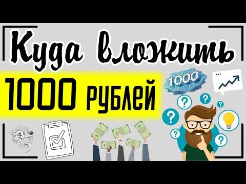 Куда вложить 1000 тысячу рублей: выгодные способы вложения небольшой суммы денег (от тысячи рублей)
