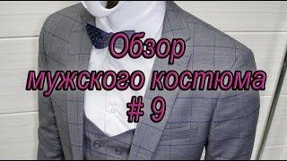 Мужской костюм тройка # 9