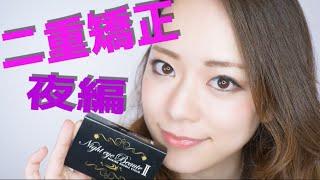 寝てる間に二重矯正?!〜ナイトアイボーテ使ってみた〜Japanese Double Eyelid tutorial 2015