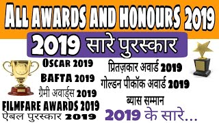 Download Awards and honours 2019 | current affairs awards and honours 209 |Current affairs 2019 | Awards 2019 Mp3 and Videos
