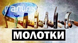 Галилео | Молотки ⚒️ [Hammers]