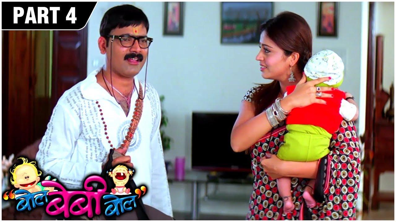BOL BABY BOL Full Movie (Part 4/9) | बोल बेबी बोल | Makrand Anaspure |Aniket Vishwasrao |Neha Pendse