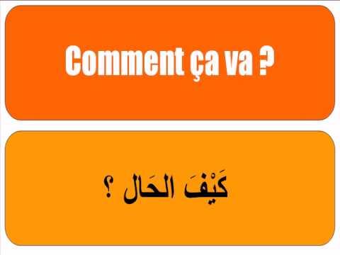 tarjama francais arabe