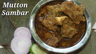 ಮಟನ್ ಸಾಂಬಾರ್ ಮಾಡುವ ವಿಧಾನ | Mutton Sambar Recipe Kannada | Mutton Sambar Kannada | Rekha Aduge