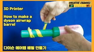 다이슨 에어랩 배럴(Dyson airwrap barre…