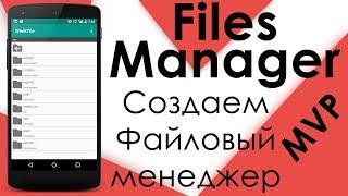 Урок 2. Разработка файлового менеджера под Android