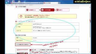 {나혼자 일본창업 연수하기} 일본 온라인 대표사이트 라…