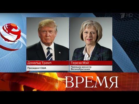 Премьер-министр Великобритании Т.Мэй