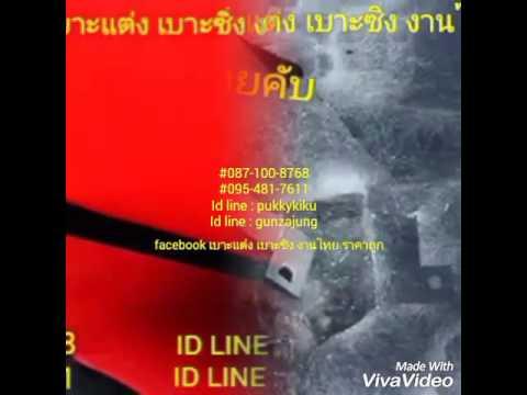 เบาะแต่งรถยนต์ เบาะแต่ง เบาะซิ่ง ร้านยุจรัญ96/2 รีวิว4 BY facebook เบาะแต่ง เบาะซิ่ง งานไทย ราคาถูก