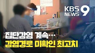 서울 강남 부동산업체 24명 확진…감염경로 불분명 연일…