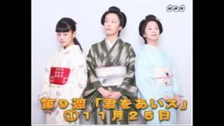 ごちそうさん ネタバレ 第9週 「君をあいス」11月25日(月)