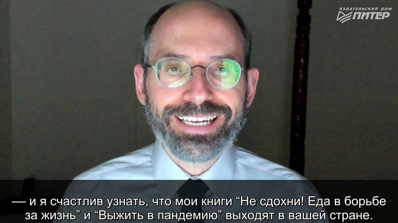 Обращение доктора Майкла Грегера к читателям