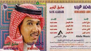 محمد عبده - سايق الخير - شعبيات 8 - CD original