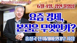 "[Special Lecture Ⓐ 풀영상] 홍성국 전 미래에셋대우 사장 ""요즘 경제, 본질은 무엇인가?"""