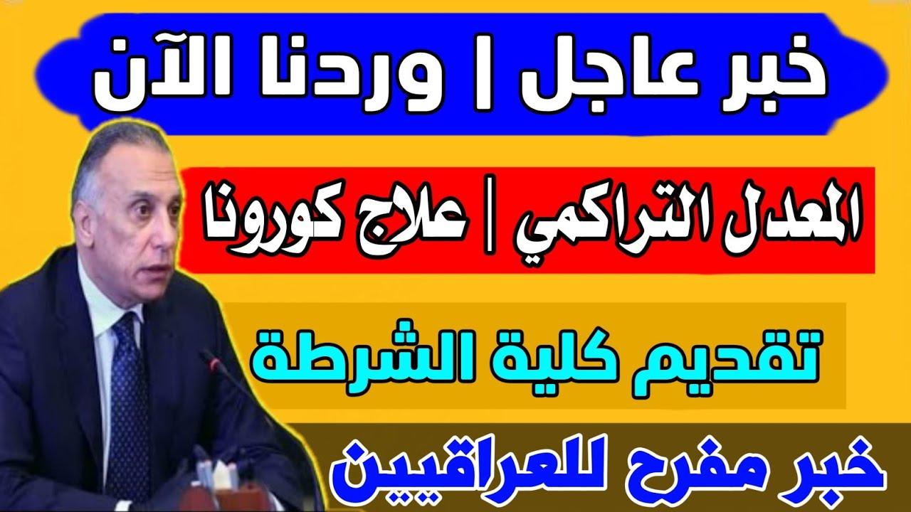 عاجل🔥خمسة أخبار هامة وعاجلة للعراقيين حدثت اليوم منهم خبران مفرحان 😍