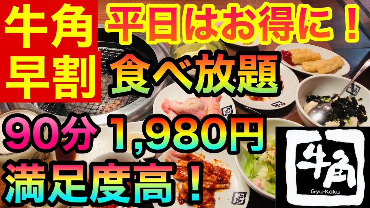 【焼肉食べ放題】平日はお得に!【牛角早割】が本当にお得だった!1,980円で満足度高!