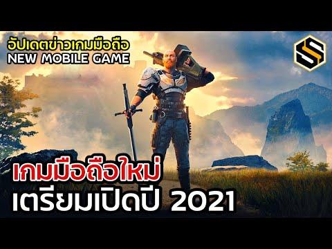 เกมมือถือใหม่ 2021 อัปเดตข่าวเกมก่อนใคร GAME NEWS EP.26