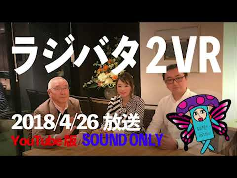 ラジバタ2VR Vol.306 2018/4/26公開  映画『アベンジャーズ〜インフィニティウォー』ついに公開、あのキャラクターの名前の由来は?