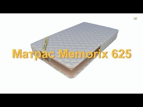 Матрас Memorix 625 / Меморикс 625