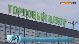 видео Определение класса пожарной опасности торгового центра в Москве