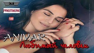 Anivar - Любимый человек (ПРЕМЬЕРА 2019) mp3