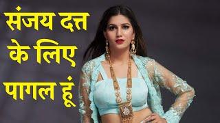 जब Sapna Choudhary ने बताया की वो सबसे बड़ी फैन है Sanjay Dutt की