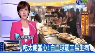 華視新住民新聞-泰國語