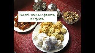 Арабское печенье Маамоль с грецкими орехами и финиками