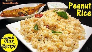 ലഞ്ച് ബോക്സിൽ കൊടുത്തുവിടാൻ ''അടിപൊളി നിലക്കടല റൈസ്''Peanut Rice