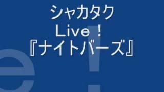 シャカタクLIVE音源のみ 『 ナイトバーズ 』 HQ推奨! http://www.y...