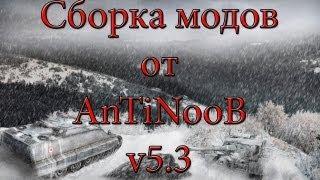 Сборка модов WOT от AnTiNooB v5.3