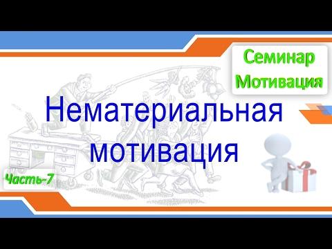 Семинар Мотивация  Нематериальная мотивация  Часть 7